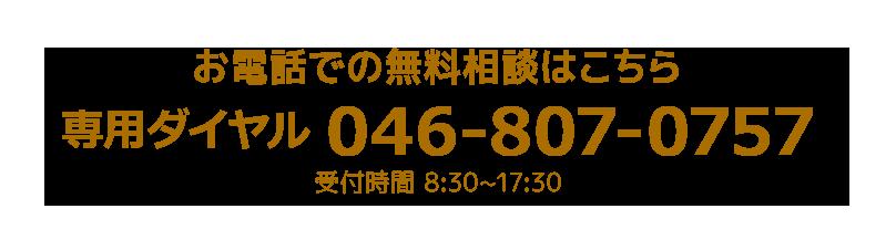 お電話での無料相談はこちら>専用ダイヤル 046-807-0757受付時間8:30~17:30