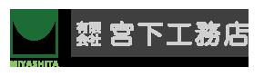 有限会社宮下工務店ロゴ