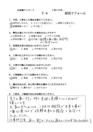 011_Y.jpg